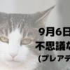 9月6日の 不思議な猫(プレアデス)