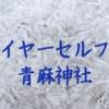 ハイヤーセルフと青麻神社