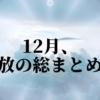 12月、解放の総まとめ②